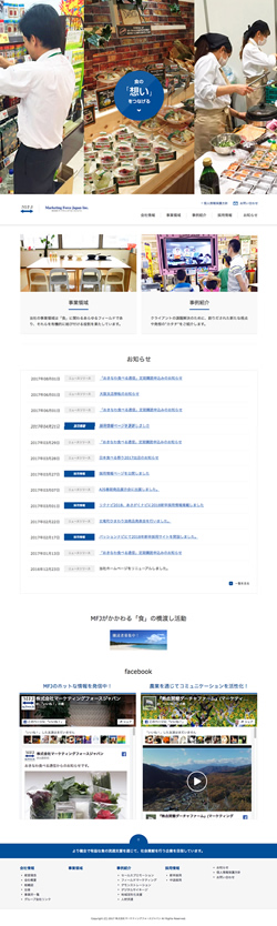 株式会社マーケティングフォースジャパン