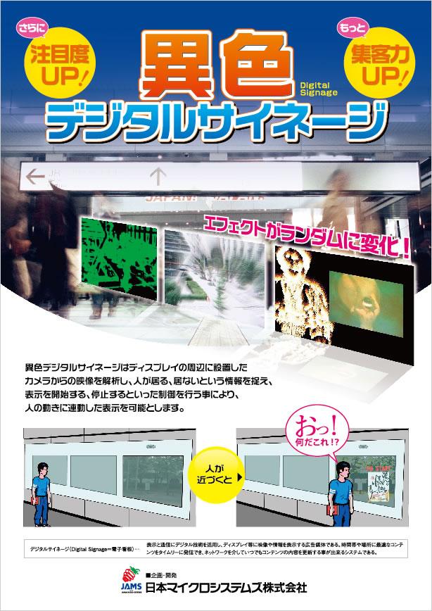 日本マイクロシステムズ株式会社