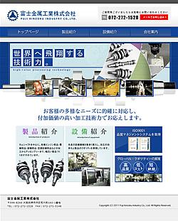 富士金属工業株式会社