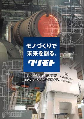 株式会社栗本鐵工所