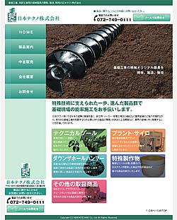日本テクノ株式会社