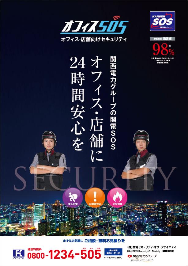 株式会社関電セキュリティ・オブ・ソサイエティ