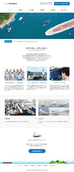 株式会社浦共同造船所