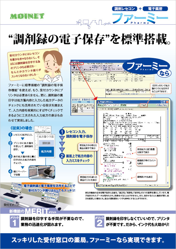 株式会社モイネットシステム