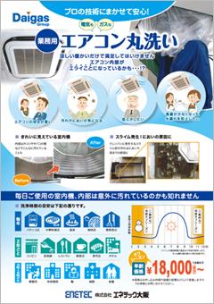 株式会社エネテック大阪