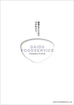大王フードサービス株式会社