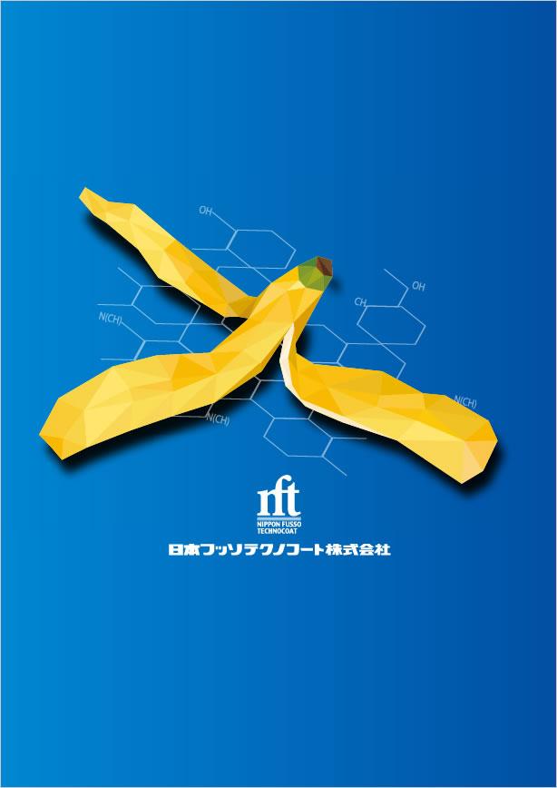 日本フッソテクノコート株式会社