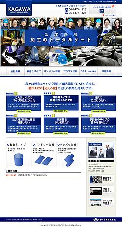 香川工業株式会社