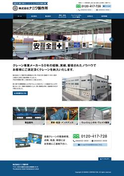 株式会社ナニワ製作所