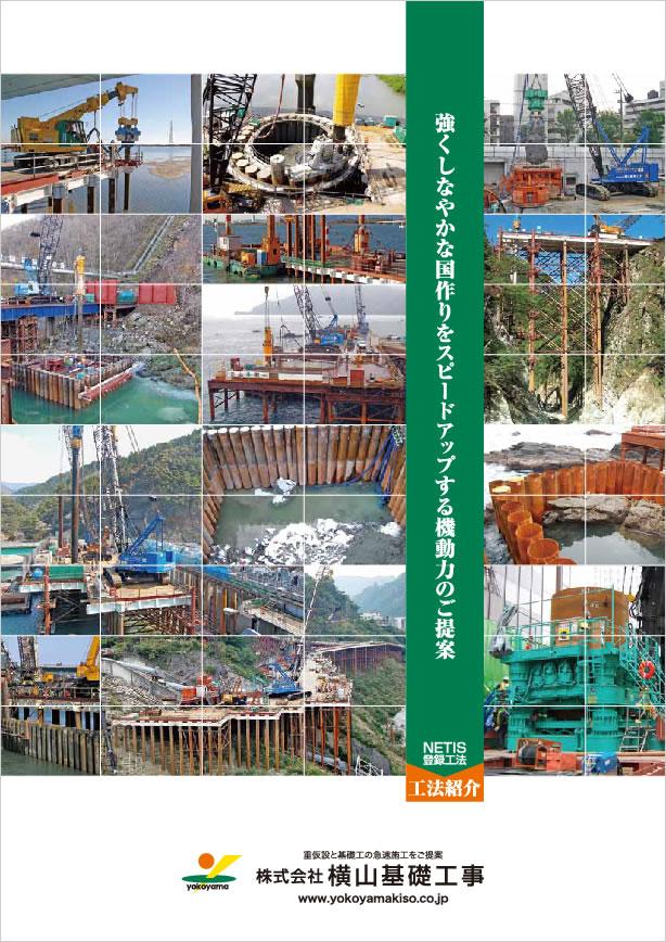 株式会社横山基礎工事