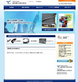 富田商工株式会社
