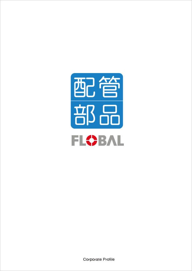 フローバル株式会社
