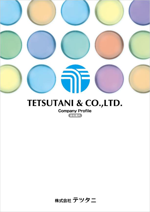 株式会社テツタニ
