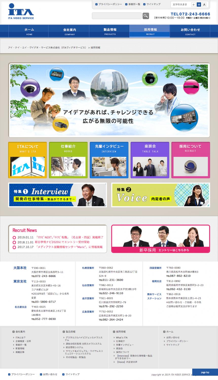 ITAヴィデオサービス株式会社